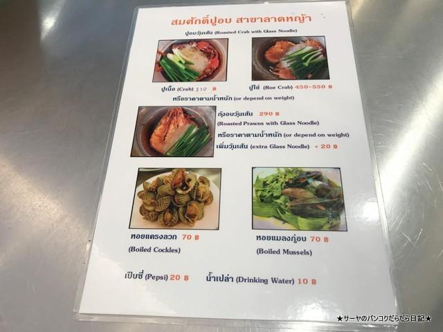 ソムサッククンオップ タイ料理 somsak kunob (11)