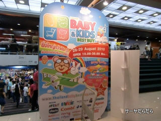 20100829  Baby & Kids Best Buy  1