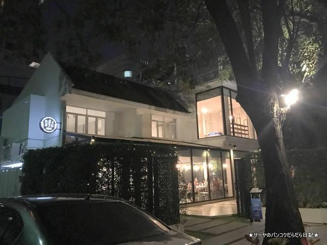 Klangsuan Restaurant 南タイ料理 バンコク 激辛 (3)