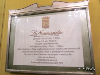 20110712 le normandie  1