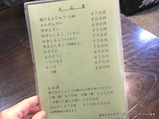たけむら 神田 (4)-001