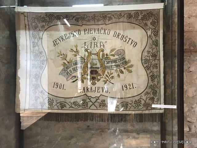 ボスニアヘルツェコビナ ユダヤ博物館 (12)