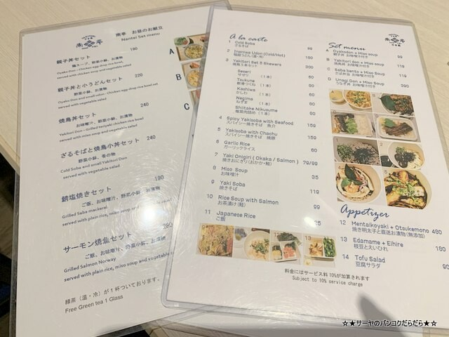 minamitei 南亭 焼き鳥 バンコク スリウォン タイ 和食 (4)
