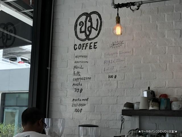 Cafe Daypoets バンコク カフェ スンウィジャイ (4)