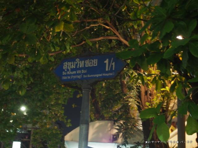 アドリブ バンコク レストラン スクムウィット バンコク