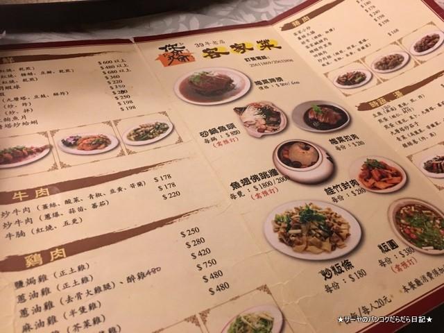 你家我家客家菜 客家料理 台北 (1)