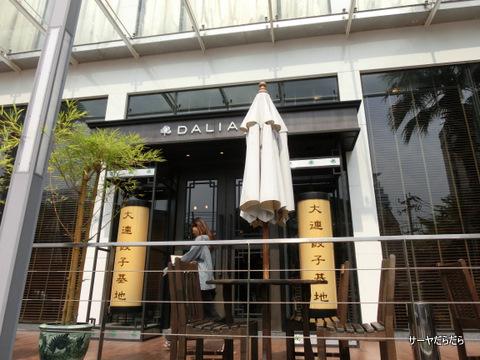 0302 DALIAN バンコク 餃子 1