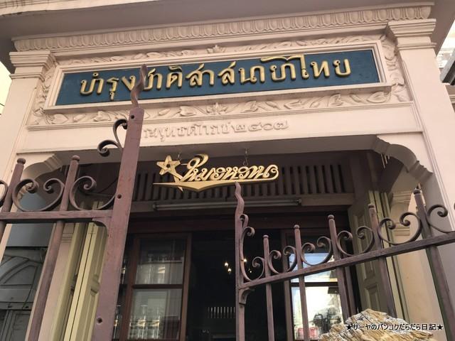 Bamrungchat Satsanayathai Pharmacy 老舗薬局 バンコク (2)