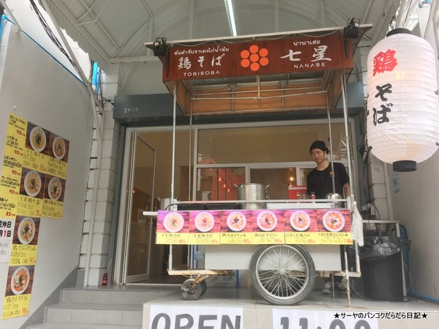 七星 ラーメン バンコク 白湯 (2)