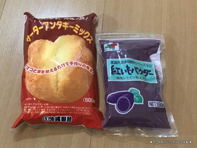 OKINAWA SOUVENIR 沖縄 土産 2019 おすすめ サンターアンターギー