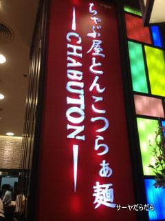 20120308 ちゃぶとん 7