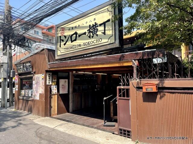 Hokkaido Soup Curry Shop 北海道スープカレー屋 (3)