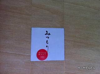 20111013 みつもり 1