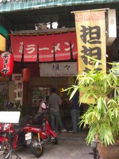 20100123 坦々麺 1