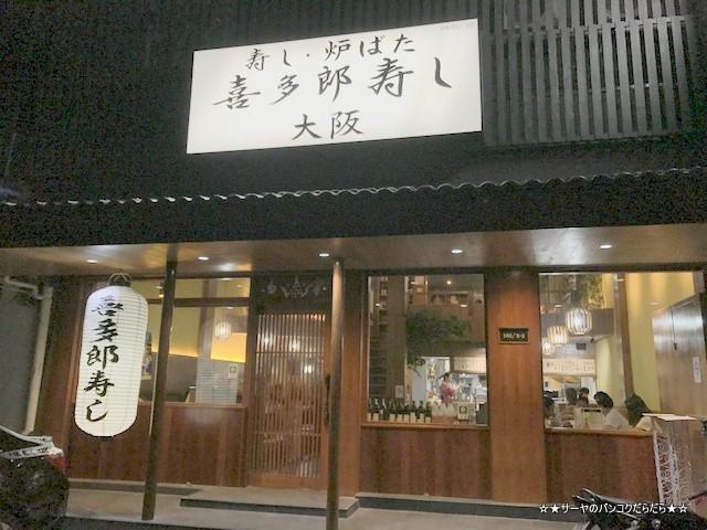 kitarou  喜多郎 寿し バンコク トンロー 美味しい (1)