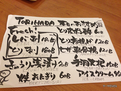 01 torihata 2