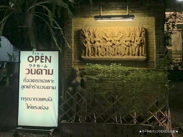 ワナカーム タイ料理 レストラン バンコク アソーク 入口