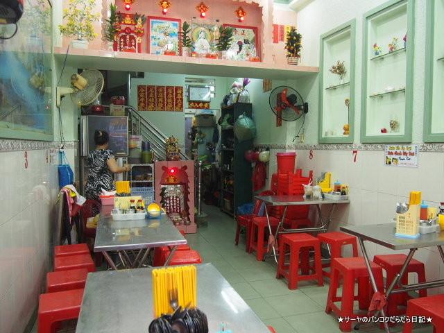 水餃子 ホーチミン 162 SUI CAU サイゴン