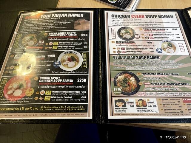 RAMEN TAKEICHI 麺屋 たけいち bangkok バンコク (3)