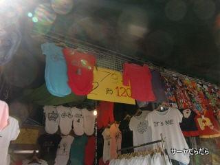 20110118 chat chak 2