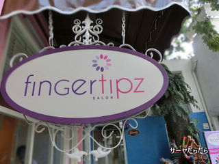 fingerlips 1