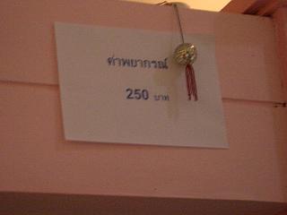 20060902 占い 3