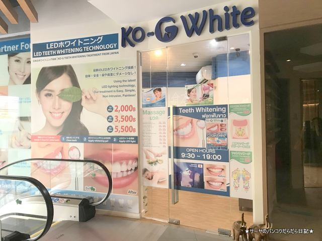 歯 ホワイトニング Ko-G White Bangkok LED (2)