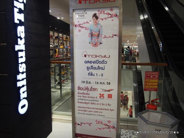 TOKYU シーナカリン バンコク 東急 2号店