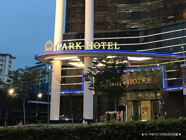 パーク ホテル アレクサンドラ Park Hotel Alexandra (3)