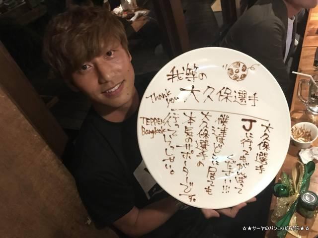 teppen てっぺん バンコク okubo 大久保 サッカー (12)