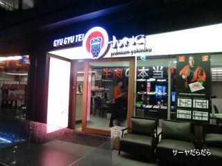 20111110 ぎゅうぎゅう亭 1