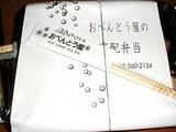 0407 おべんとう屋 1
