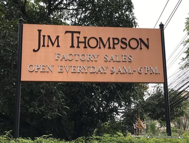 ジムトンプソン jimthonpson アウトレット タイ 土産  (2)