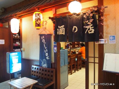 酒の店 2号店 バンコク 日本料理 鍋