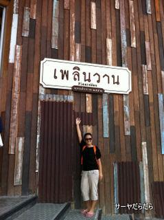 20110705 plean wan 1