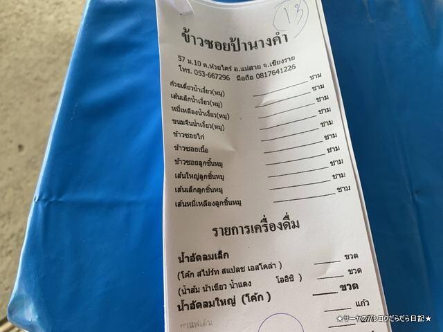 カオソーイパーナーンカム Khao Soi Pah Kham チェンライ (10)