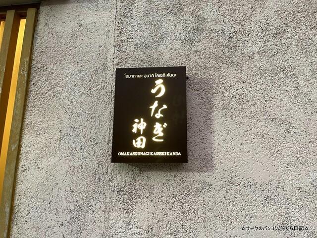 うなぎ神田 UNAGI KANDA bangkok バンコク (1)