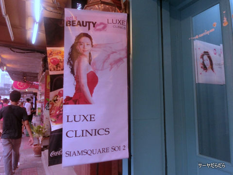 0210 luxe clinic 1
