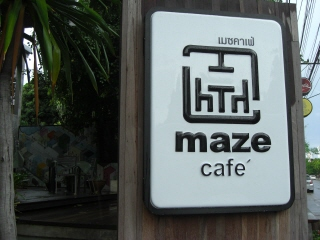 20081013 maze cafe 1