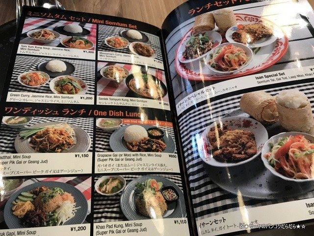 ソムタムダー タイ料理 代々木 ミシュラン (2)