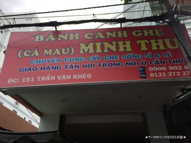 Banh Canh Ghẹ Ca Mau 蟹ラーメン ベトナム カントー