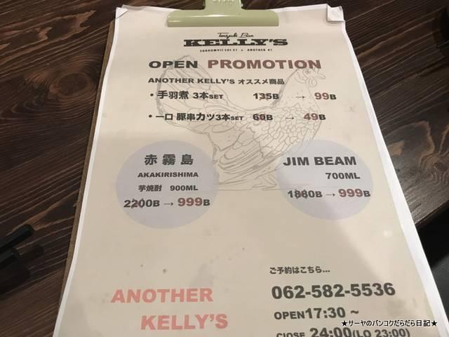 Teriyaki Bar Kellys ケリーズ プロンポン (3)