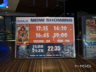 20100904 toy story 3 3