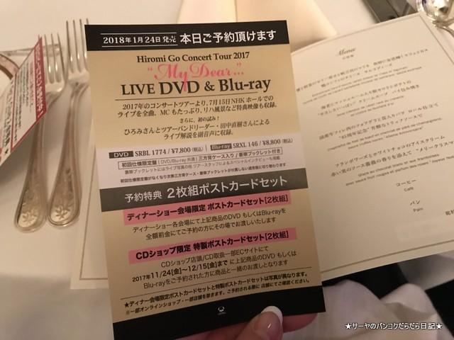 郷ひろみ ディナーショー 2017 新高輪 GOHIROMI Dinnershow (10)