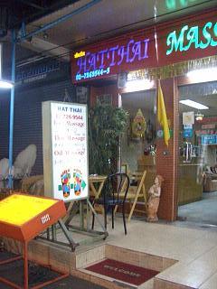 20070904 Hat Thai Massage 1