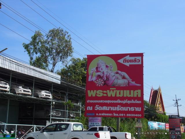 Wat Saman Rattana Ram 市場 チャチュンサオ