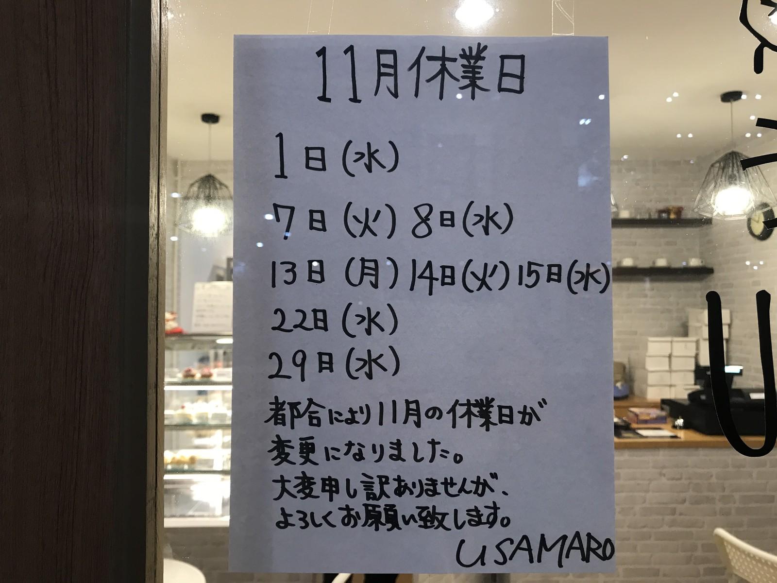 うさ麿 USAMARO 日本人パティシエ バンコク プロンポン (9)