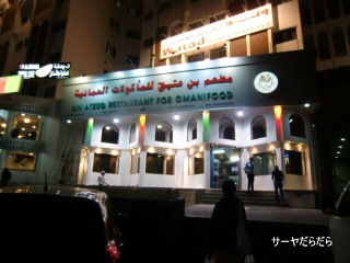 20120113 oman restaurant 1