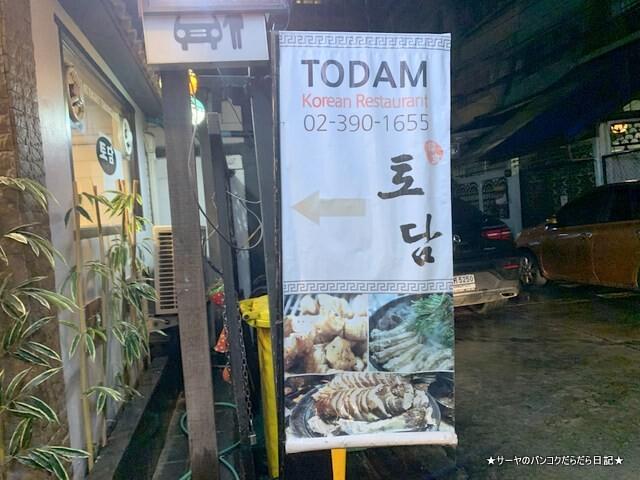 Todam KoreanB.B.Q トンロー 韓国料理 (2)