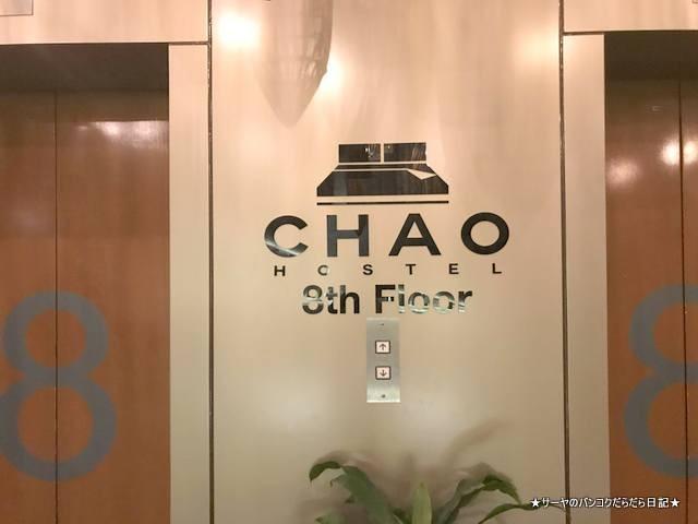 chao hostel チャオ ホステル 格安ホテル (1)